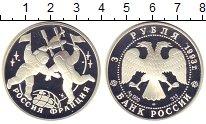 Изображение Монеты Россия 3 рубля 1993 Серебро Proof- Россия-Франция - сот