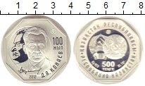 Изображение Монеты Казахстан 500 тенге 2012 Серебро Proof-