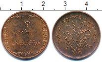 Изображение Монеты Бирма 25 пья 1980 Бронза XF