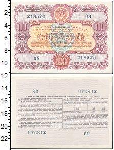 Изображение Банкноты СССР 100 рублей 1956  XF Облигация Государств