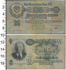 Изображение Боны СССР 25 рублей 1947  VF+