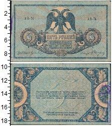 Изображение Боны РСФСР 5 рублей 1918  UNC- Государственный  рас