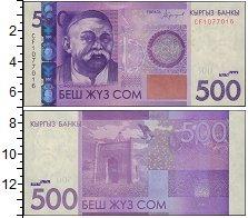 Изображение Банкноты Киргизия 500 сом 2016  UNC-