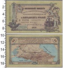 Изображение Боны Россия 50 рублей 1918  XF