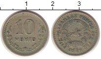 Изображение Монеты Монголия 10 мунгу 1945 Медно-никель XF