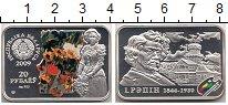 Изображение Монеты Беларусь 20 рублей 2009 Серебро Proof