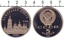 Изображение Монеты СССР 5 рублей 1988 Медно-никель Proof- Софийский  собор.