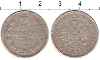 Изображение Монеты 1855 – 1881 Александр II 25 копеек 1877 Серебро VF