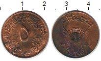 Изображение Монеты Судан 5 миллим 1972 Бронза UNC- ФАО