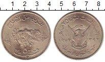 Изображение Монеты Судан 50 гирш 1972 Медно-никель UNC- ФАО.