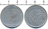 Изображение Монеты Мьянма Бирма 1 кьят 1975 Медно-никель UNC