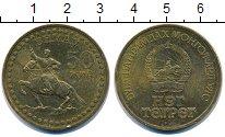 Изображение Монеты Монголия 1 тугрик 1981 Латунь XF 50 лет революции