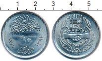 Изображение Монеты Египет 10 пиастров 1977 Медно-никель UNC 20 - летие  Экономич