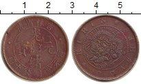 Изображение Монеты Кирин 10 кеш 1903 Медь VF