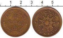 Изображение Монеты Китай Хунань 10 кеш 1912 Медь XF