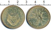 Изображение Монеты Руанда 20 франков 1977 Латунь UNC-