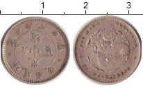 Изображение Монеты Китай Фуцзянь 5 центов 0 Серебро XF