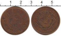 Изображение Монеты Китай 10 кеш 0 Медь XF-