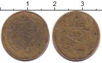 Изображение Монеты Цзяннань 1 кеш 1908 Медь XF Империя