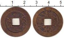 Изображение Монеты Китай номинал 0 Медь XF-