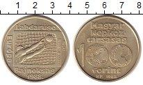Изображение Монеты Венгрия 100 форинтов 1988 Медно-никель UNC-
