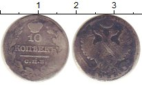 Изображение Монеты 1801 – 1825 Александр I 10 копеек 1822 Серебро VF