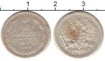 Изображение Монеты 1894 – 1917 Николай II 10 копеек 1905 Серебро
