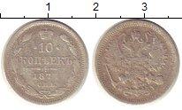 Изображение Монеты 1855 – 1881 Александр II 10 копеек 1877 Серебро VF