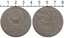 Изображение Монеты СССР 5 рублей 1987 Медно-никель XF
