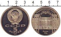 Изображение Монеты СССР 5 рублей 1991 Медно-никель Proof-