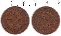 Изображение Монеты Альтдорф 2 копейки 1899 Медь XF