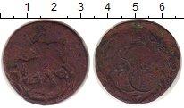 Изображение Монеты 1762 – 1796 Екатерина II 1 копейка 1765 Медь VF