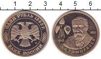 Изображение Монеты Россия 1 рубль 1993 Медно-никель UNC-