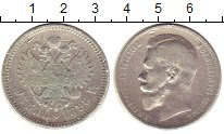 Изображение Монеты 1894 – 1917 Николай II 1 рубль 1898 Серебро XF-