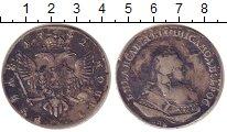 Изображение Монеты 1741 – 1761 Елизавета Петровна 1 рубль 1742 Серебро VF СПБ