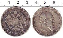 Изображение Монеты 1881 – 1894 Александр III 1 рубль 1892 Серебро VF