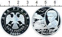 Изображение Монеты Россия 2 рубля 2000 Серебро Proof- Художник Федор Васил
