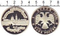 Изображение Монеты династия Южная Сун 11127-1279гг. 3 рубля 1996 Серебро Proof-