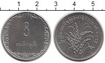 Изображение Монеты Бирма 1 кьят 1975 Медно-никель UNC- ФАО.  Рис.