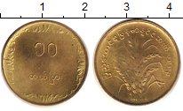 Изображение Монеты Бирма 10 пья 1983 Латунь UNC- ФАО.  Рис.