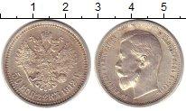 Изображение Монеты 1894 – 1917 Николай II 50 копеек 1912 Серебро XF