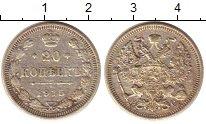 Изображение Монеты 1894 – 1917 Николай II 20 копеек 1915 Серебро VF