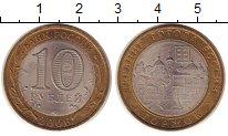 Изображение Монеты Россия 10 рублей 2006 Биметалл XF Торжок