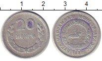 Изображение Монеты Монголия 20 мунгу 1959 Алюминий VF
