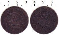 Изображение Монеты 1855 – 1881 Александр II 5 копеек 1878 Медь VF