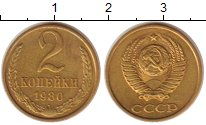 Изображение Монеты СССР 2 копейки 1980 Латунь XF