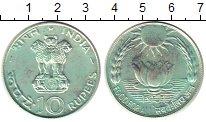 Изображение Монеты Индия 10 рупий 1971 Серебро UNC-