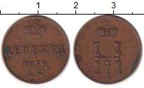 Изображение Монеты 1825 – 1855 Николай I 1 денежка 1852 Медь XF ЕМ