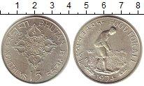 Изображение Монеты Бутан 15 нгултрум 1974 Серебро UNC-