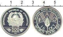 Изображение Монеты Афганистан 500 афгани 1981 Серебро Proof-